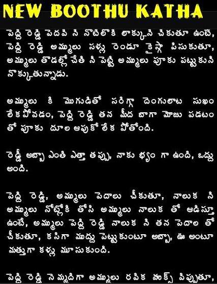 Telugu boothu kathalu in pdf