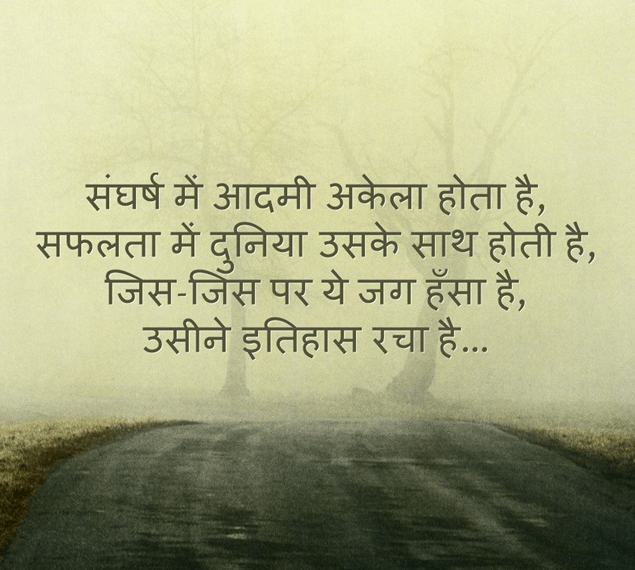 Best motivational quotes in hindi pdf