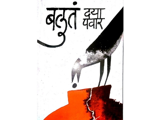 Marathi books list pdf free download